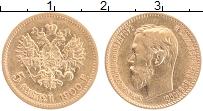 Изображение Монеты 1894 – 1917 Николай II 5 рублей 1900 Золото XF ФЗ. Y# 62 Проба 900.