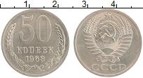 Изображение Монеты СССР 50 копеек 1968 Медно-никель UNC-