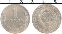Изображение Монеты СССР 1 рубль 1988 Медно-никель XF