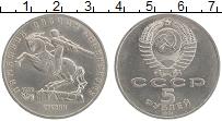 Изображение Монеты СССР 5 рублей 1991 Медно-никель XF Давид Сасунский