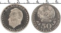 Изображение Монеты Казахстан 50 тенге 2012 Медно-никель UNC Оригинальная запайка
