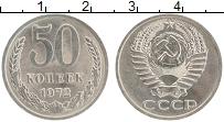 Продать Монеты  50 копеек 1972 Медно-никель