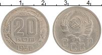 Изображение Монеты СССР 20 копеек 1936 Медно-никель XF Герб