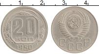 Продать Монеты  20 копеек 1950 Медно-никель