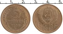 Продать Монеты  5 копеек 1955 Латунь
