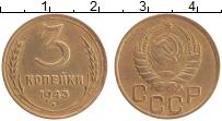 Продать Монеты  3 копейки 1943 Латунь
