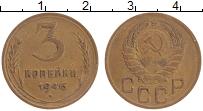 Изображение Монеты СССР 3 копейки 1946 Латунь XF Герб