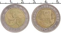 Изображение Монеты Китай 10 юаней 1997 Биметалл UNC- Конституция Гонконга