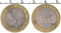 Изображение Монеты Китай 10 юаней 1997 Биметалл UNC- Возвращение Гонконга