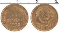 Продать Монеты  1 копейка 1953 Латунь