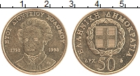 Изображение Монеты Греция 50 драхм 1998 Латунь UNC- 200 лет со дня рожде