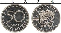 Изображение Монеты Болгария 50 стотинок 2004 Медно-никель UNC- Вступление Болгарии