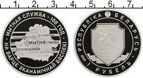 Изображение Монеты Беларусь 1 рубль 2020 Медно-никель Proof Таможенная служба 10