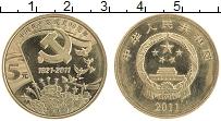 Изображение Монеты Китай 5 юаней 2011 Латунь UNC- 90 лет коммунистичес