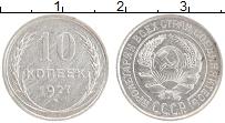 Изображение Монеты СССР 10 копеек 1927 Серебро VF