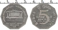 Изображение Монеты Шри-Ланка 5 рупий 1976 Медно-никель XF Конференция стран-уч