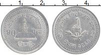 Изображение Монеты Непал 50 пайс 2004 Алюминий XF Гьянендра Бир Бикрам