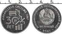 Изображение Мелочь Приднестровье 25 рублей 2021 Медно-никель UNC 30 лет финансовой си