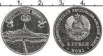 Изображение Мелочь Приднестровье 3 рубля 2021 Медно-никель UNC Тираспольская крепос