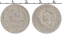 Изображение Монеты СССР 20 копеек 1924 Серебро VF