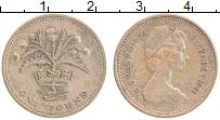 Изображение Монеты Великобритания 1 фунт 1984 Латунь VF Елизавета II