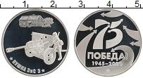 Изображение Монеты Россия Жетон 2020 Медно-никель Proof СПМД. 75 лет Победы.
