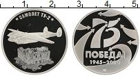 Изображение Монеты Россия Жетон 2020 Медно-никель Proof СПМД75 лет победы.Са