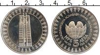 Изображение Монеты Болгария 5 лев 1982 Медно-никель Proof- Международная ассамб