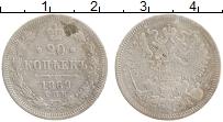 Изображение Монеты 1855 – 1881 Александр II 20 копеек 1869 Серебро VF СПБ-НI