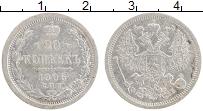 Продать Монеты 1801 – 1825 Александр I 20 копеек 1907 Серебро