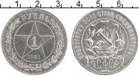 Продать Монеты  1 рубль 1921 Серебро