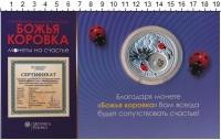 Изображение Подарочные монеты Ниуэ 1 доллар 2011 Серебро UNC