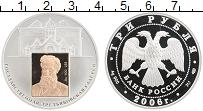 Изображение Монеты Россия 3 рубля 2006 Серебро Proof Государственная Трет