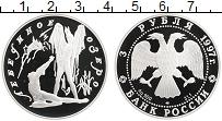 Изображение Монеты Россия 3 рубля 1997 Серебро Proof Балет Лебединое озер