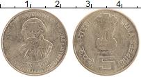 Изображение Монеты Индия 5 рупий 2011 Латунь XF- 150 лет со дня рожде