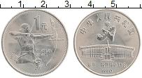 Изображение Монеты Китай 1 юань 1990 Медно-никель XF ХI азиатские игр. Ст