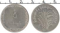 Продать Монеты Мьянма 1 кьят 1975 Медно-никель
