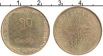 Продать Монеты Мьянма 50 пайс 1975