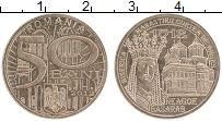 Изображение Монеты Румыния 50 бани 2012 Латунь UNC- 500 лет с начала пра
