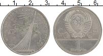 Изображение Монеты СССР 1 рубль 1979 Медно-никель XF XXII Летние олимпийс