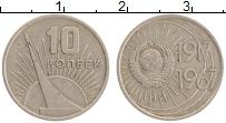 Изображение Монеты СССР 10 копеек 1967  XF 50 лет Советской вла