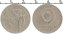 Изображение Монеты СССР 50 копеек 1967  XF- 50 лет Советской вла