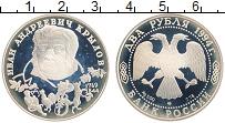 Изображение Монеты Россия 2 рубля 1994 Серебро Proof- 225 лет со дня рожде