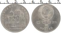 Изображение Монеты СССР 5 рублей 1990 Медно-никель XF Успенский собор
