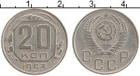 Продать Монеты  20 копеек 1953 Медно-никель