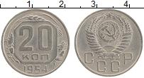 Продать Монеты  20 копеек 1954 Медно-никель