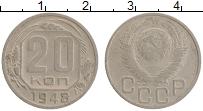 Продать Монеты  20 копеек 1948 Медно-никель