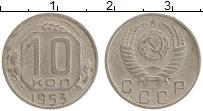 Продать Монеты  10 копеек 1953 Медно-никель
