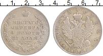 Продать Монеты 1801 – 1825 Александр I 1 рубль 1823 Серебро