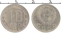 Продать Монеты  10 копеек 1956 Медно-никель